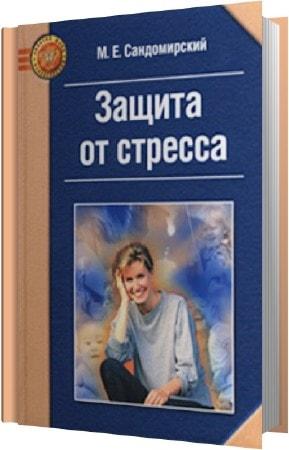 Книга Сандомирского