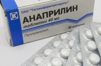 Анаприлин при ПА