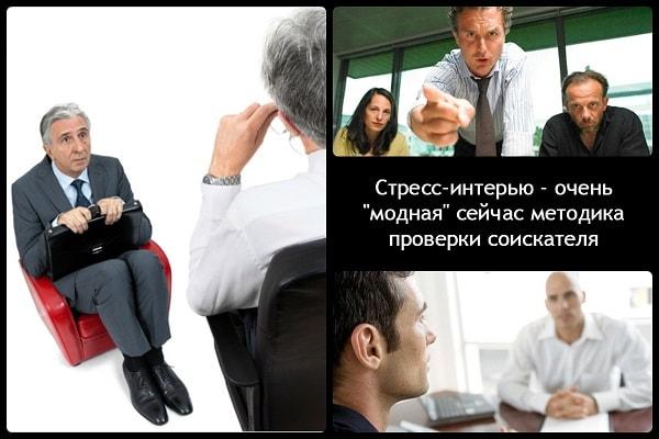 Стрессовые собеседования