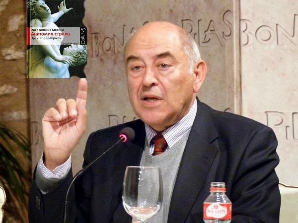 Анатомия страха Хосе Антонио Марина