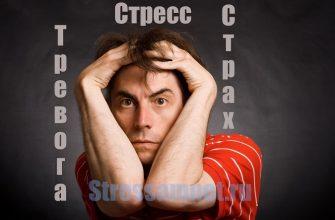 Тревога стресс страх