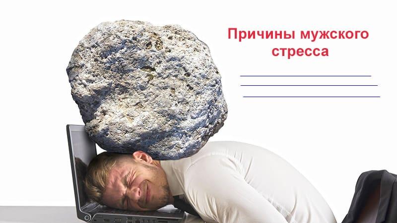 Мужской стресс причины